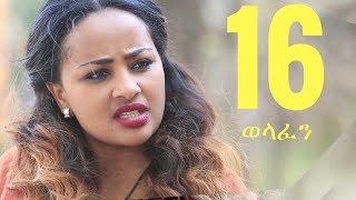 Welafen Drama -Part 16 (Ethiopian Drama)