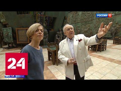 Московские власти взыскали с Церетели 29 миллионов - Россия 24