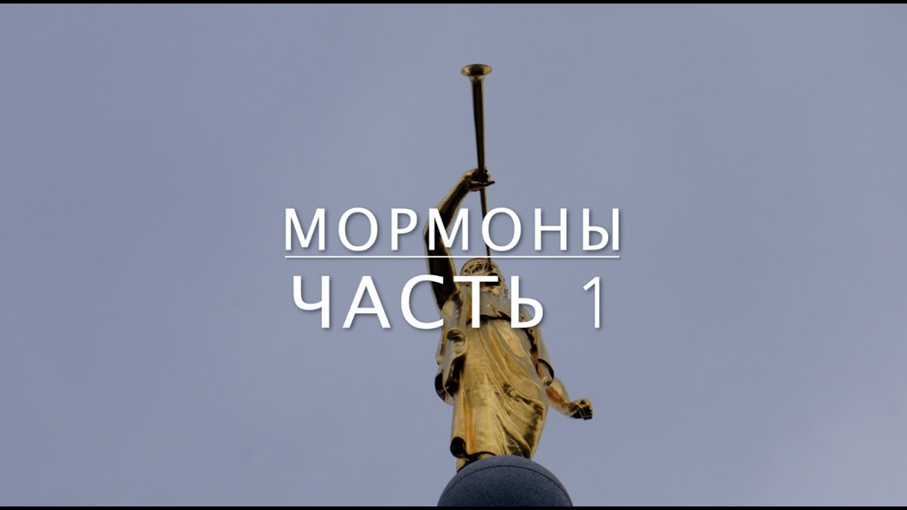Utah ROCKS!  Мормоны. Самые интересные факты о мормонах. ч.1