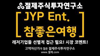 [JYP 참좋은여행 주가 분석] 레저기업들 선별적 접근…