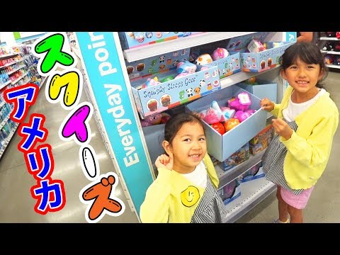 ●普段遊び●アメリカにもスクイーズ!?LAスーパーでお買い物♡まーちゃん【7歳】おーちゃん【4歳】#647