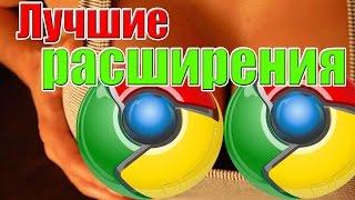 видео Обзор расширений для браузера Алиэкспресс. Расширения Алиэкспресс для Оперы, Яндекса, Гугл хрома. Установить популярные расширения Алиэкспресс. Посмотреть все расширения