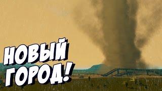 Cities: Skylines Natural Disasters #1 ПОСТАПОКАЛИПТИЧЕСКОЕ ПРОХОЖДЕНИЕ! АЛМАЗНЫЙ ГОРОД И ТОРНАДО! ПК