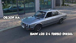 Обзор BMW e28 2.4TD