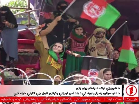 Afghanistan Pashto News. 23.09. 2017 د افغانستان پښتو خبرونه