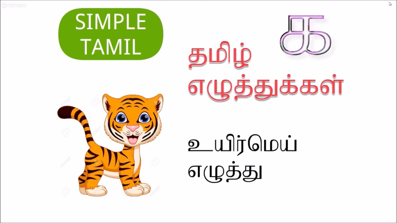 tamil language and blank learn tamil Hello, i am north indian and already know the tamil script i was wondering how difficult the language is to learn, the.