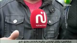 بالفيديو.. اتهام الموساد باغتيال مهندس طيران تونسي لهذه الأسباب