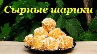 Рецепт закуски - сырные шарики