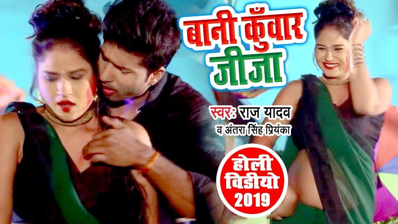 Latest Bhojpuri song 'Bani Kuwar Jija' sung by Ranjeet Singh and Antra  Singh Priyanka