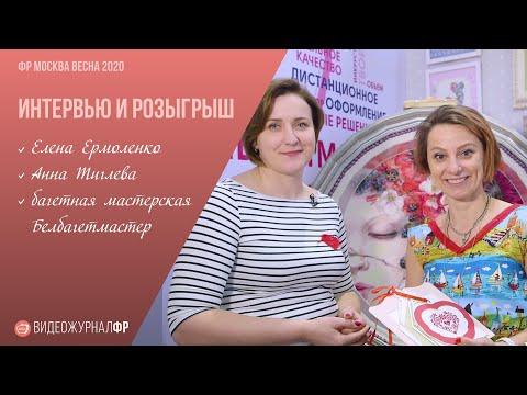 Интервью и розыгрыш: Елена Ермоленко,  Анна Тиглева , багетная мастерская Белбагетмастер