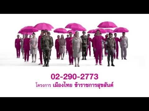 เมืองไทยประกันชีวิต - เมืองไทยข้าราชการสุขสันต์