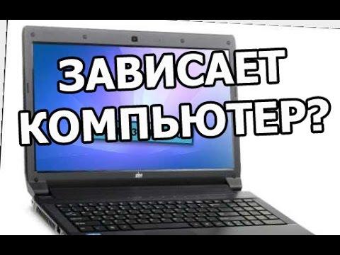 Почему зависает и лагает компьютер намертво