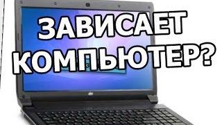 Почему зависает и лагает компьютер намертво(, 2015-05-17T19:28:31.000Z)