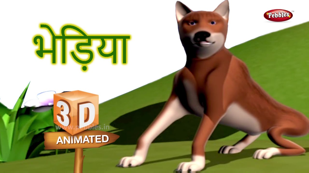 Wolf Rhyme in Hindi   Hindi Rhymes For Kids   हिंदी कविता   Animal Rhymes  For Kids in Hindi