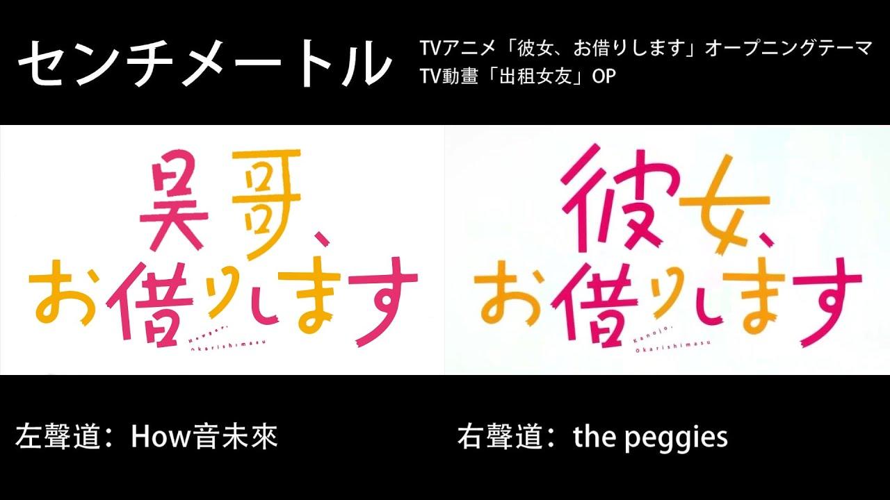 センチメートル【How音未來 v.s. the peggies】MV對照(強烈建議佩戴耳機觀看)