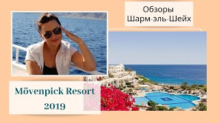 Обзор отеля Movenpick Resort 5 Sharm el Sheikh Египет