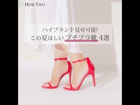 ハイブランド見せ可能 この夏ほしいプチプラ靴4選