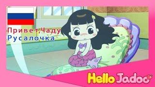 A little Mermaid / Russian Sub / Special Movie / Cartoon Animation / Hello Jadoo(안녕 자두야)
