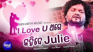 I Love You Thare Kahide Julie - Superhit Odia Album Song | Humane Sagar | ତୋ ଚେହେରା | Sidharth Music