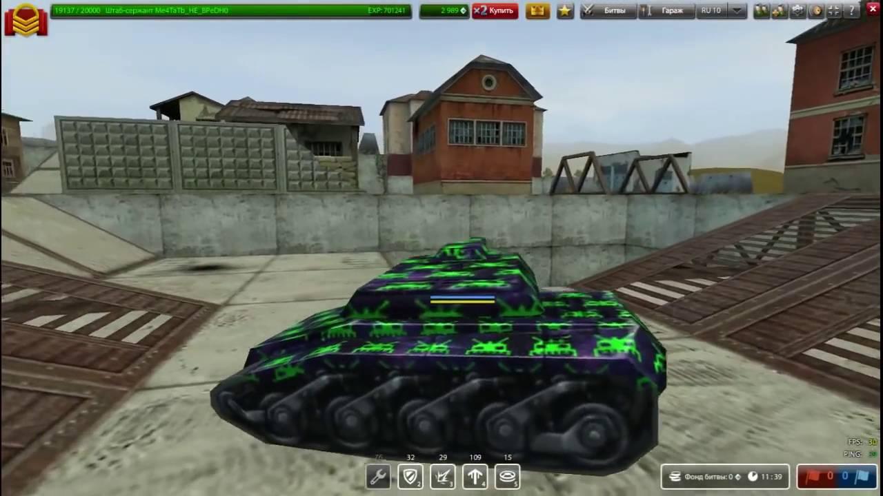 игры танки с читами и деньги
