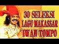 30 Seleksi Lagu Makassar Iwan Tompo  Gudanglagu Mp3 - Mp4 Stafaband
