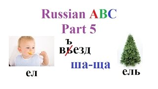 Russian alphabet. Part 5. Ч, Ж, Ц, Ш, Щ, Ъ, Ь