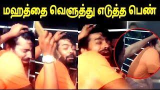 இத பிக் பாஸ் வீட்டுக்குள்ளயே பண்ணியிருக்கலாம் | NSK Ramya beats Mahat | Bigg Boss Tamil 2