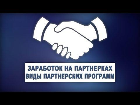 Заработок на партнерских программах | Виды партнерских программ
