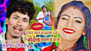 Corona Virus के डर से - Hamar Maal Nai Chuma Dai Chai - Bansidhar Chaudhary - Jk Yadav Films