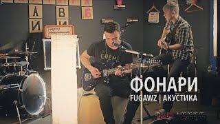 FUGAWZ - Фонари (Акустика)