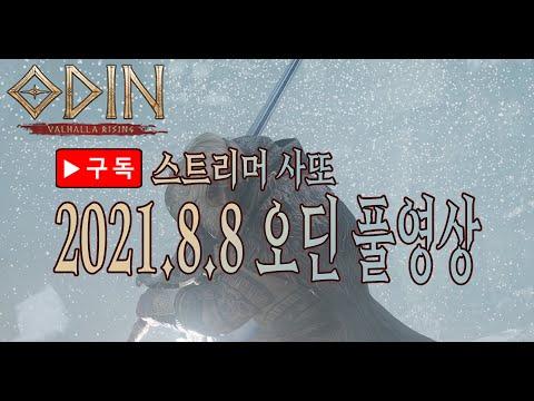 8/8녹) 오딘 토르9 시즌3 시작하빈다 200만다이아 9악세갑니다.