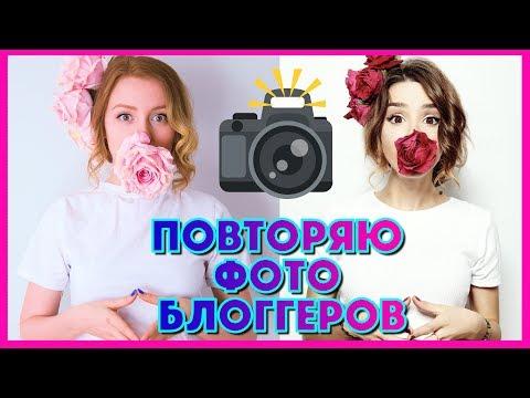 ПОВТОРЯЮ ФОТО БЛОГГЕРОВ: Maria Way,  Катя Клэп, Саша Спилберг