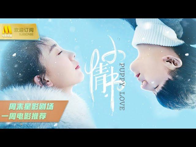 【1080P Chi-Eng SUB】《小情书/Puppy Love》一部让你找回初恋记忆的故事 | 正如一批批的青春正慢慢老去(赵顺然/朱颜曼滋/姜瑞佳 主演)