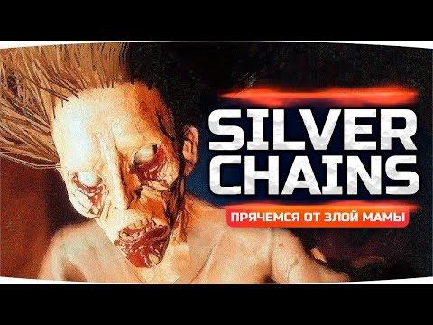 УБЕГАЕМ ОТ ПРИЗРАКА ● Тайна Страшного Дома ● Silver Chains
