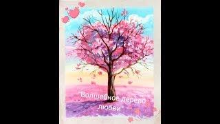Как нарисовать дерево сердце. Волшебное дерево.Картина на  день святого Валентина. Валентина.