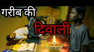 Garib Ki Diwali || Diwali special Video || Abhi Wasnik ||