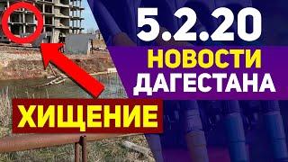 Новости Дагестан 5.2.20