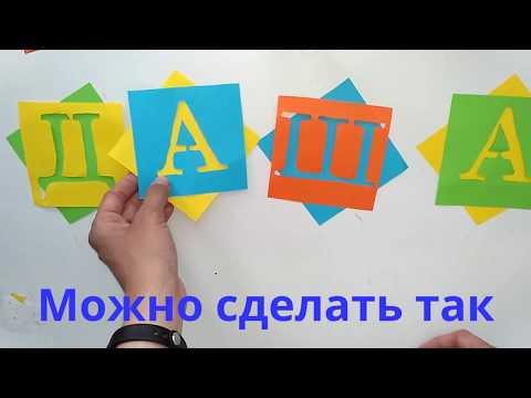 Как красиво вырезать буквы