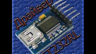 Установка драйвера для FT232RL USB UART