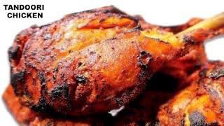 कुकर में बनाये बाजार जैसा तंदूरी चिकन | Pressure Cooker Tandoori Chicken Recipe | Ramzan recipes