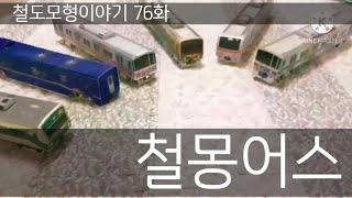 【철도모형이야기】 제 76화 - 철몽어스