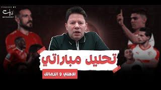رضا عبد العال: تحليل مباراتي الاهلي و الزمالك