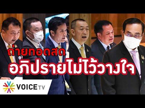 LIVE! (ต่อ) ประชุมสภา #อภิปรายไม่ไว้วางใจ รัฐมนตรีเป็นรายบุคคล
