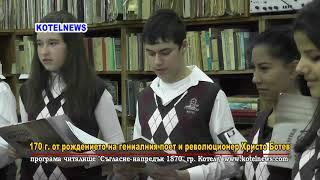 Чествахме 170 г. от рождението на Христо Ботев в Котел www.kotelnews.com