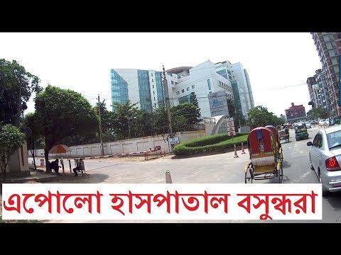 Joarsahara to Bashundhara Apollo hospital  Dhaka | বসুন্ধরা এপোলো হাসপাতাল ঢাকা
