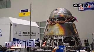 [中国新闻] 央视记者探访中国新一代载人飞船试验船 | CCTV中文国际