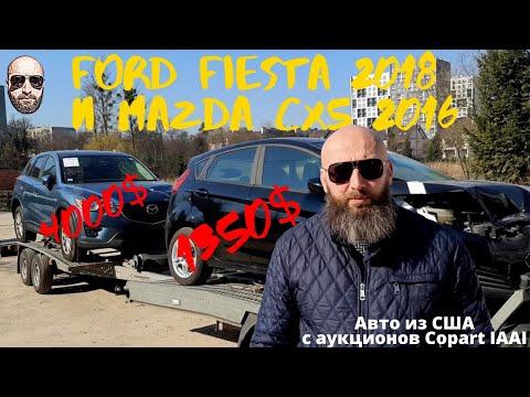 Авто из США. Ford Fiesta 2018 и Mazda CX5 2016