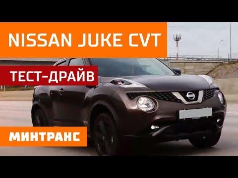 Тест-драйв Nissan Juke CVT: джук в муравейнике. Минтранс.