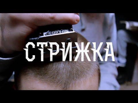 Клип Проект Увечье - Стрижка