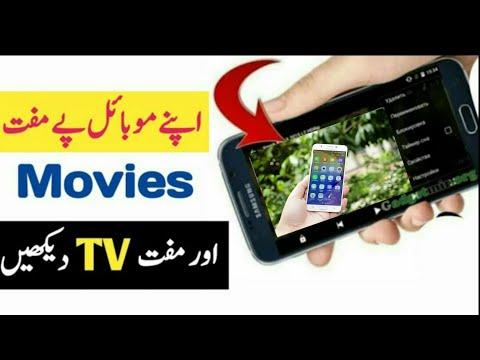 Baixar pocket tv networks - Download pocket tv networks | DL
